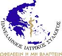 ΠΑΝΕΛΛΗΝΙΟΣ ΙΑΤΡΙΚΟΣ ΣΥΛΛΟΓΟΣ