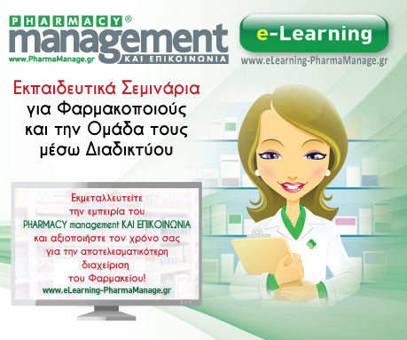 e-learning-pharmamanage.gr