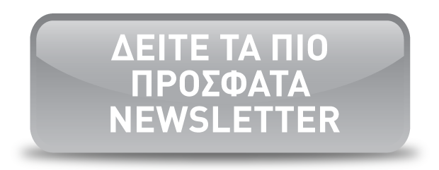 Arxeio Newsletter gs2