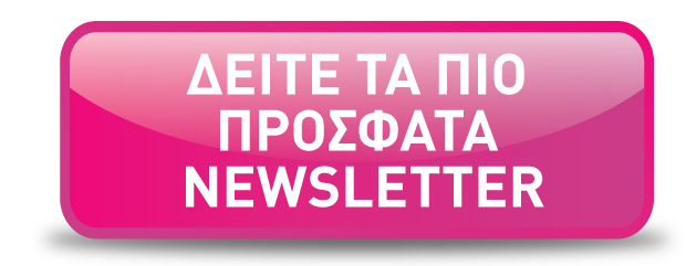 Arxeio Newsletter yo2