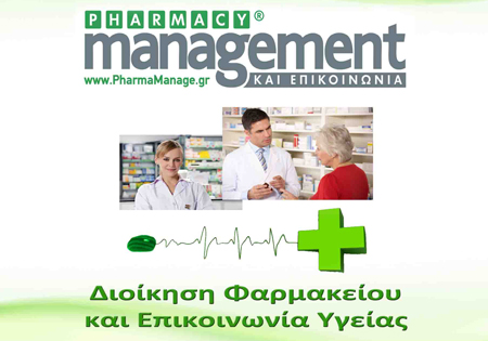www.PharmaManage.gr