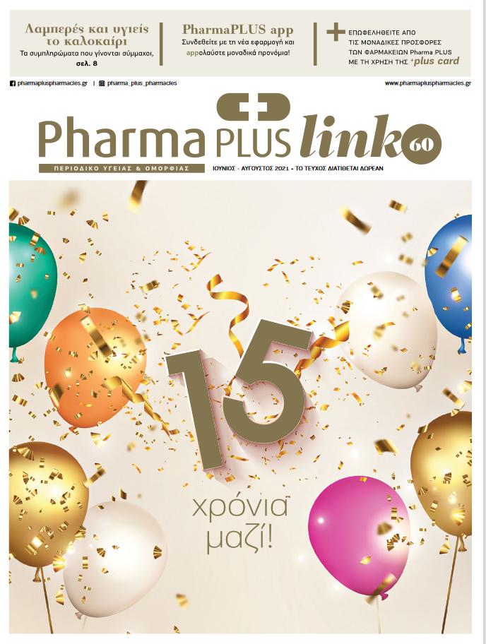 Το Pharma PLUS Link Συμπλήρωσε 15 Χρόνια και Μοίρασε Πλούσια Δώρα!