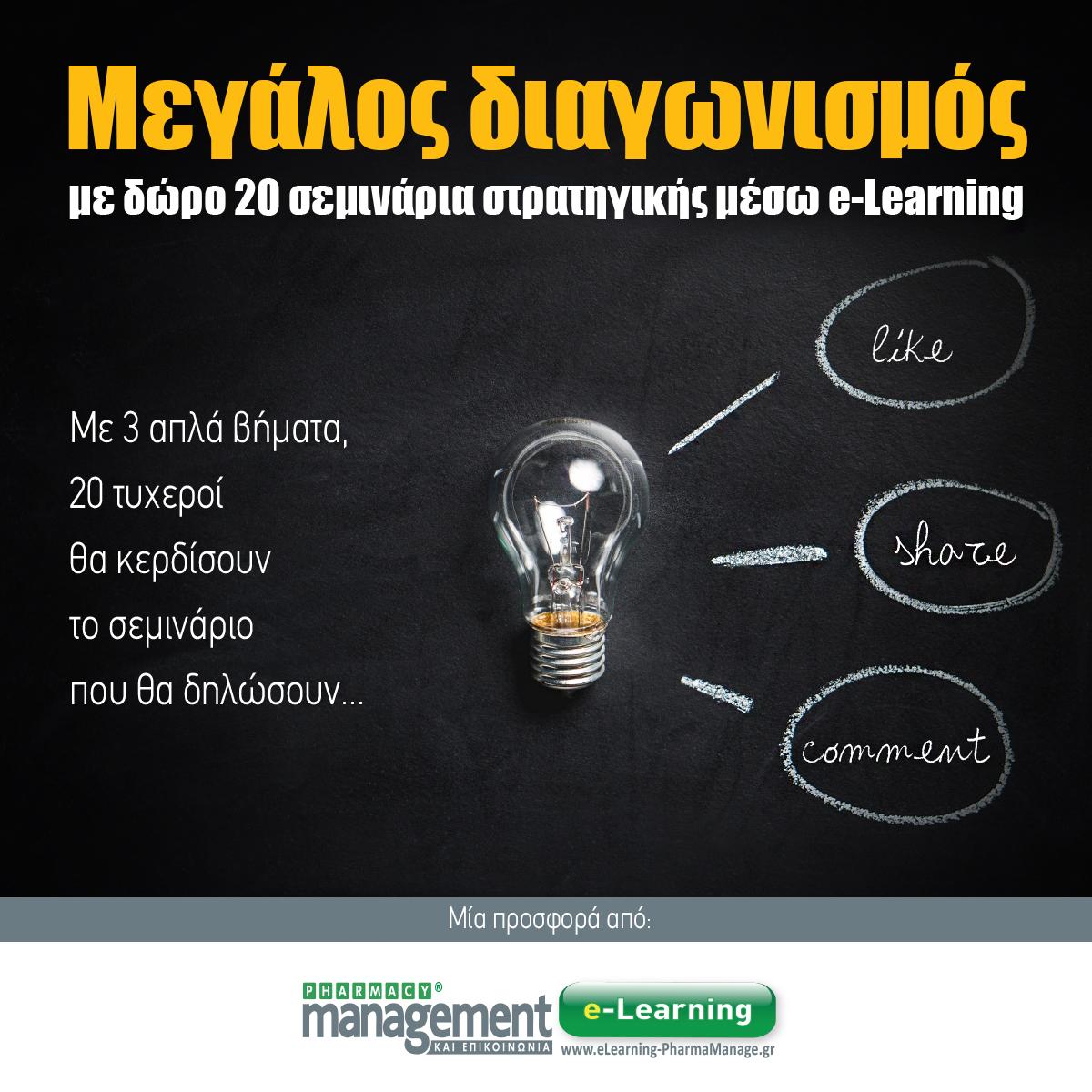 Αποτελέσματα Διαγωνισμού με Δώρο 20 Σεμινάρια e-Learning