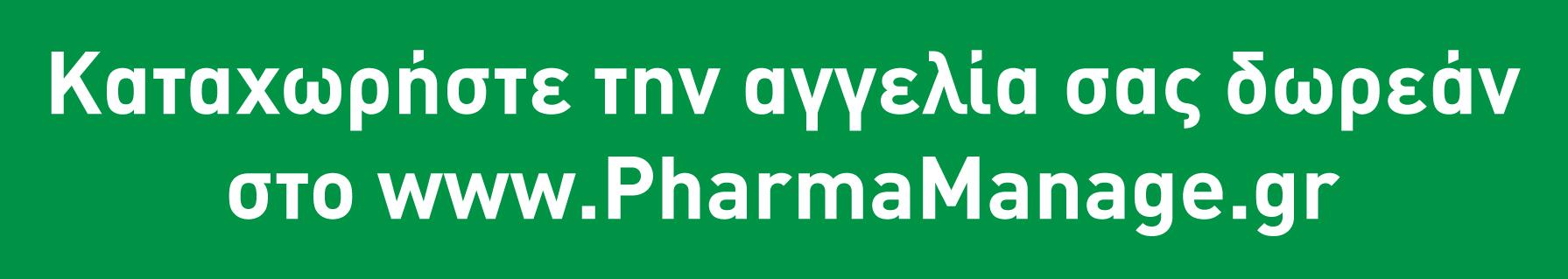 570bf0cc59b5 Πωλήσεις - Pharmacy Management