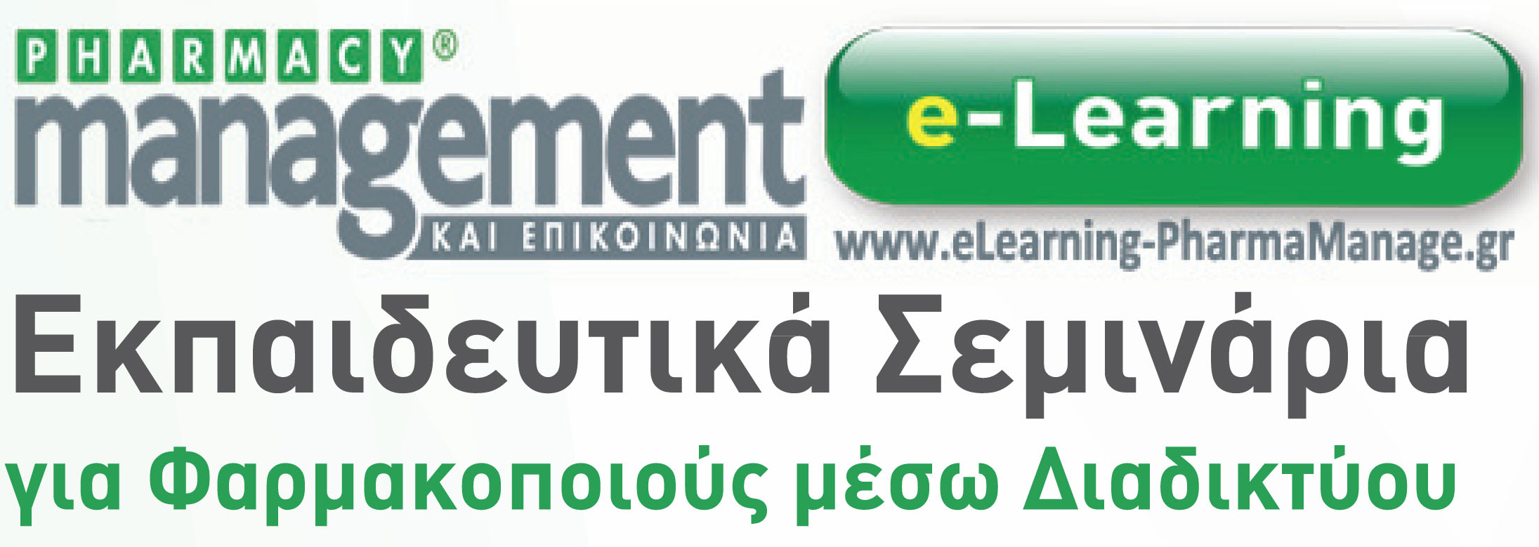 PHARMACY management ΚΑΙ ΕΠΙΚΟΙΝΩΝΙΑ e-Learning