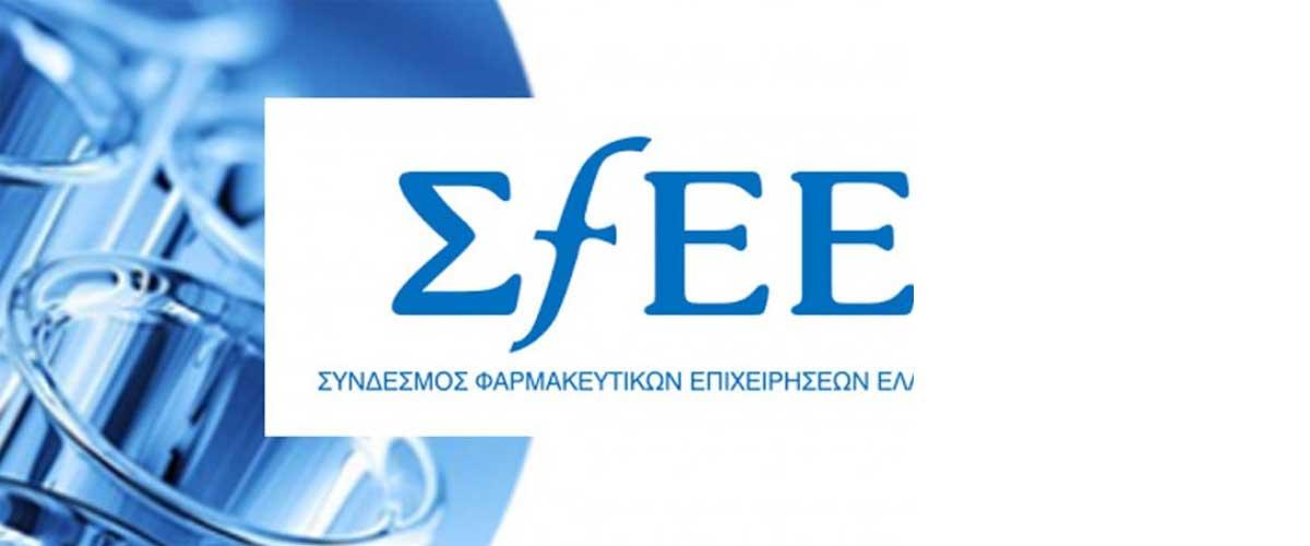 ΣΦΕΕ – EFPIA: Η Λύση δεν Είναι η Άρση της Πατέντας