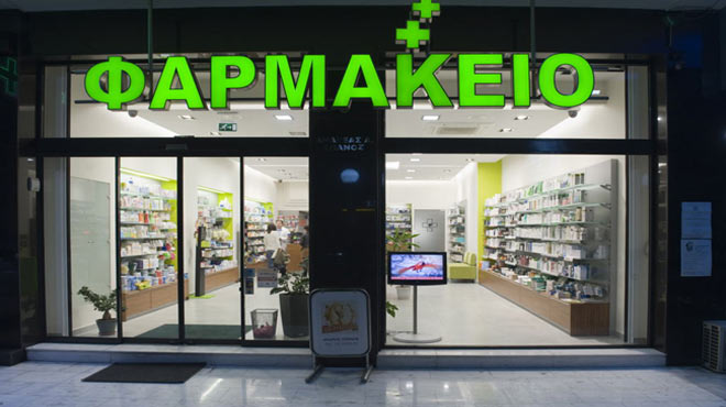 The Shop-front in the Pharmacy